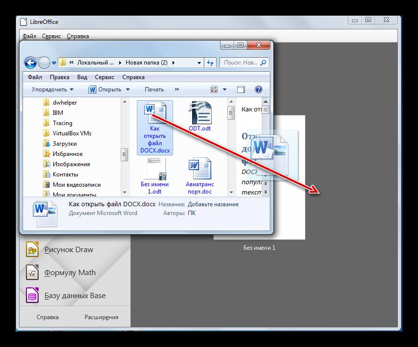 Peretyagivanie-dokumenta-DOCX-iz-okna-Provodnika-Windows-v-okno-programmyi-LibreOffice.png