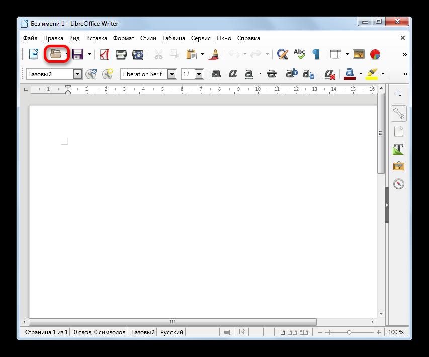 Perehod-v-okno-otkryitiya-fayla-cherez-ikonku-na-paneli-instrumentov-v-programme-LibreOffice-Writer.png