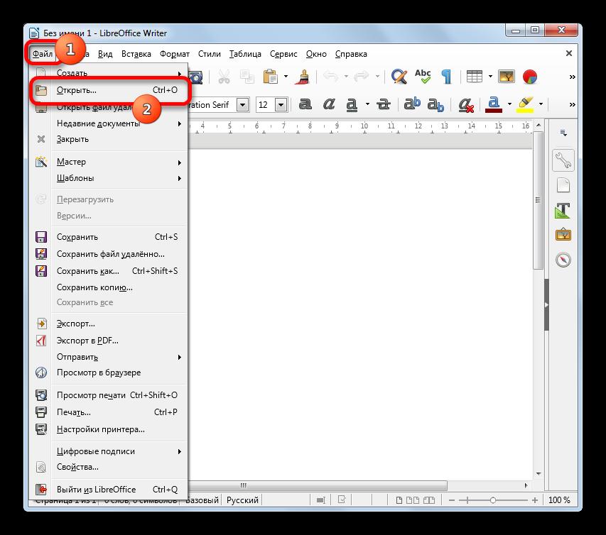 Perehod-v-okno-otkryitiya-fayla-cherez-verhnee-gorizontalnoe-menyu-v-programme-LibreOffice-Writer-1.png