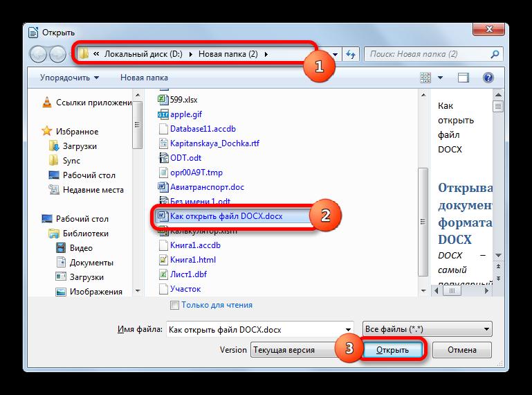 Okno-otkryitiya-fayla-v-programme-LibreOffice-Writer-1.png