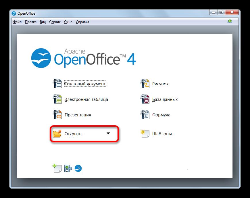 Perehod-v-okno-otkryitiya-fayla-cherez-knopku-v-startovom-okne-OpenOffice.png