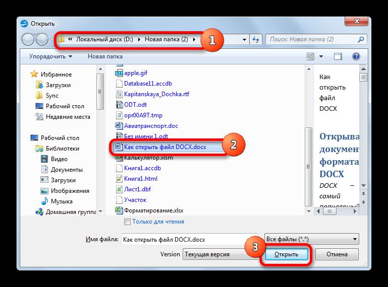 Okno-otkryitiya-fayla-v-programme-OpenOffice.png