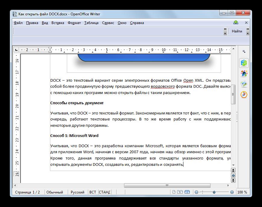 Dokument-DOCX-otkryit-v-programme-OpenOffice.png
