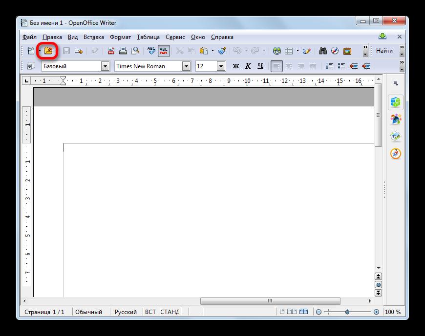 Perehod-v-okno-otkryitiya-fayla-cherez-ikonku-na-paneli-instrumentov-v-programme-OpenOffice-Writer-.png