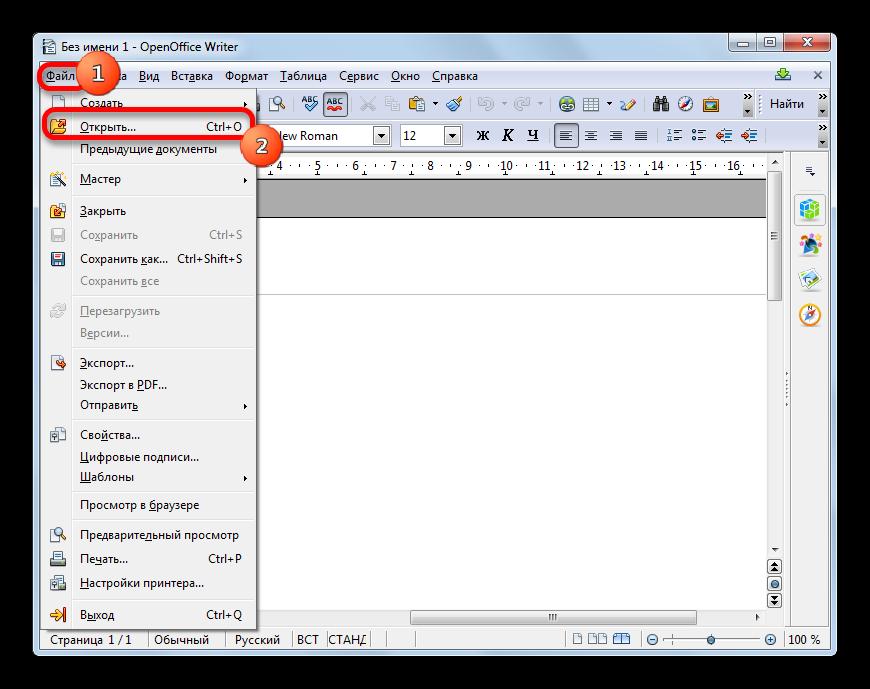 Perehod-v-okno-otkryitiya-fayla-cherez-verhnee-gorizontalnoe-menyu-v-programme-OpenOffice-Writer-1.png