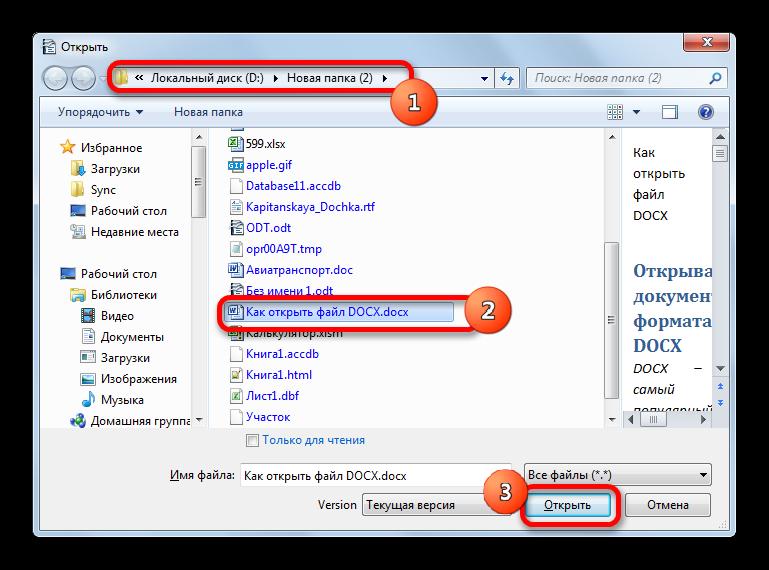 Okno-otkryitiya-fayla-v-programme-OpenOffice-Writer-1.png