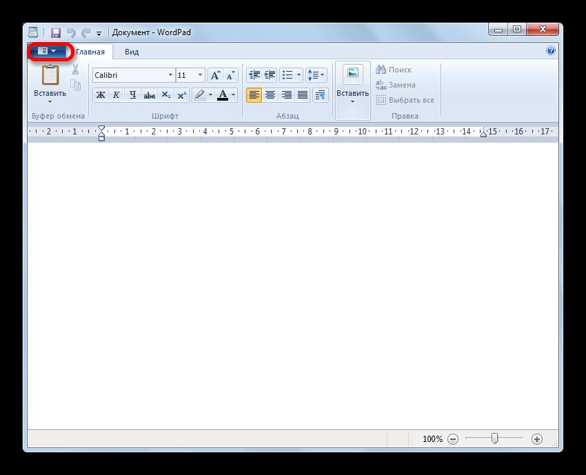 Perehod-k-zapusku-menyu-v-programme-WordPad.png