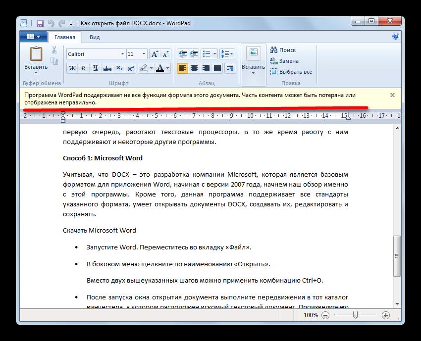 Dokument-DOCX-otkryit-v-programme-WordPad.png