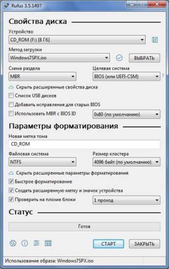 загрузочная-флешка-для-windows-под-mbr.jpg