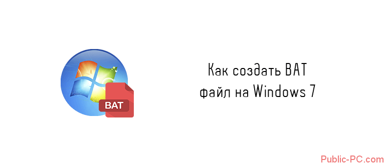 Kak-sozdat-bat-fail-na-Windows-7.png