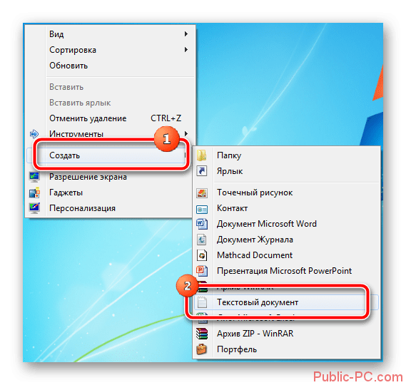 Sozdanie-tekstovogo-dokumenta-s-pomoshhyu-kontekstnogo-menyu-na-rabochem-stole-v-operatsionnoy-sisteme-Windows-7.png