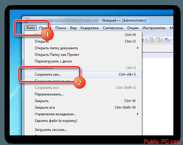 Sohranenie-tekstovogo-dokumenta-Notepad-na-kompyutere-v-operatsionnoy-sisteme-Windows-7.png