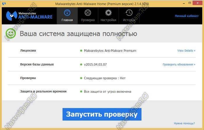 mbam-reklama-remove-2.jpg