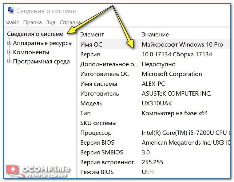 Informatsiya-o-Windows-kompyutere.png