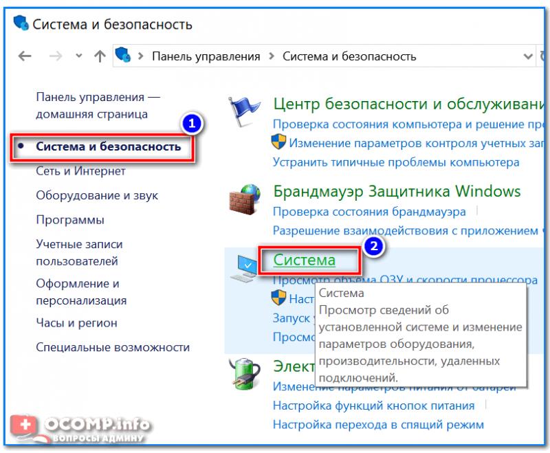 Sistema-i-bezopasnost-sistema-800x659.png