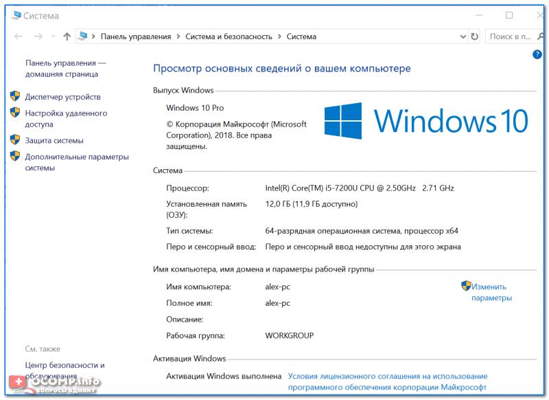 Sistema-Windows-10-800x582.png