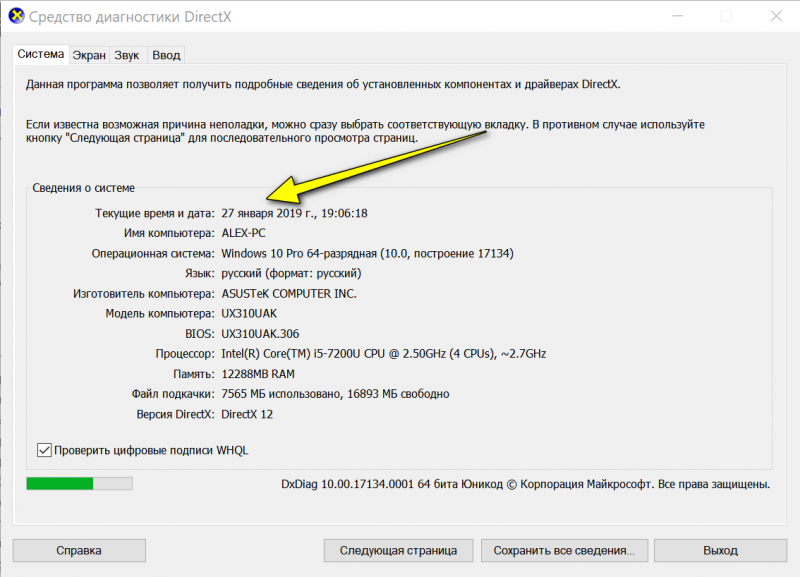 Sredstvo-diagnostiki-DirectX-800x577.png