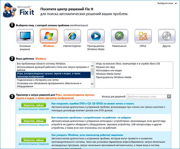 microsoft-fix-it-main.png