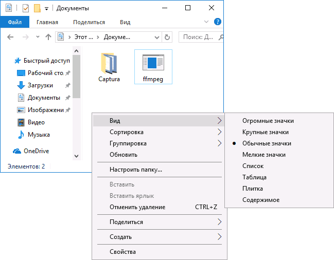 change-icon-size-explorer-windows-10.png