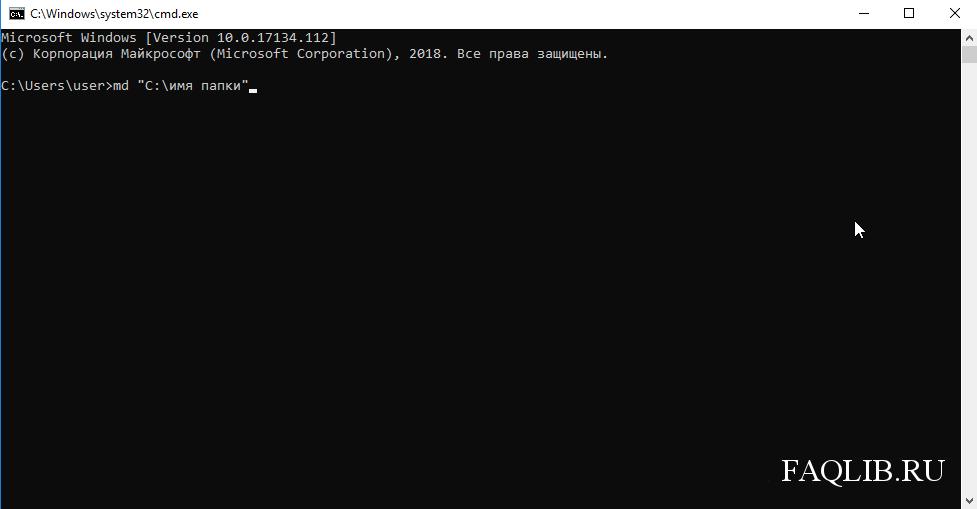 1538247622_windows_10_create_folder_4.png