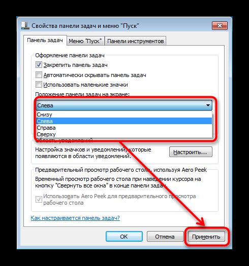 izmenenie-polozheniya-paneli-zadach-v-windows-7.png