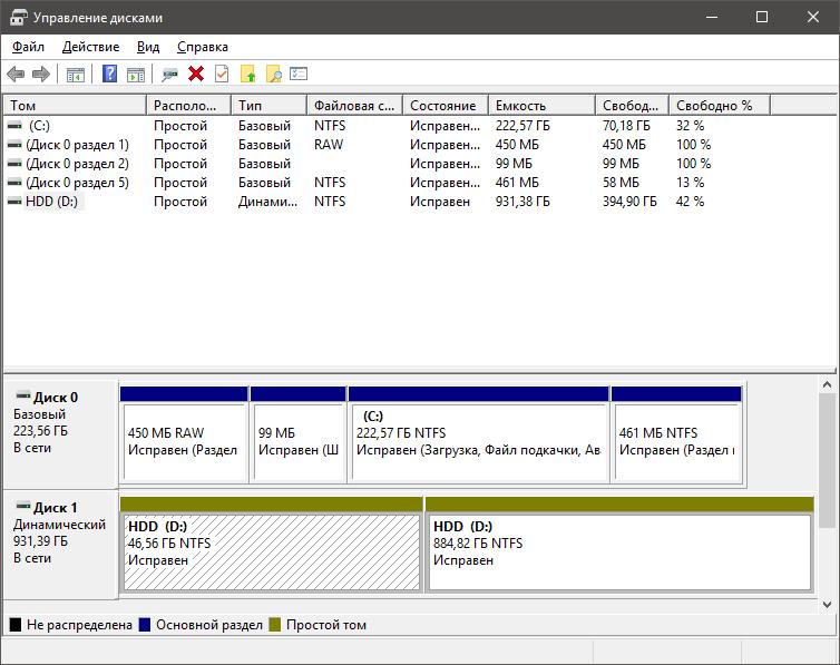upravlenie-diskami-na-windows-10.png