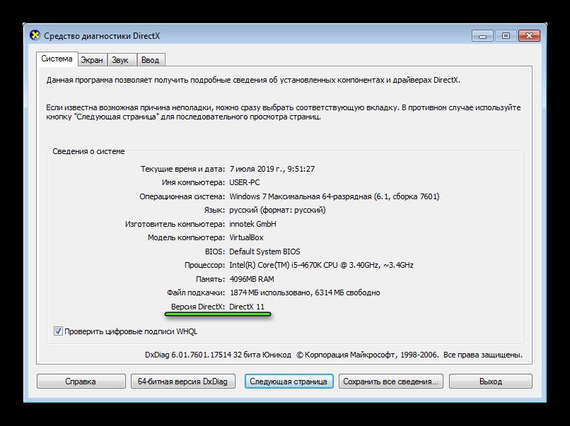 Versiya-DirectX-v-okne-dxdiag-dlya-Windows-7.png