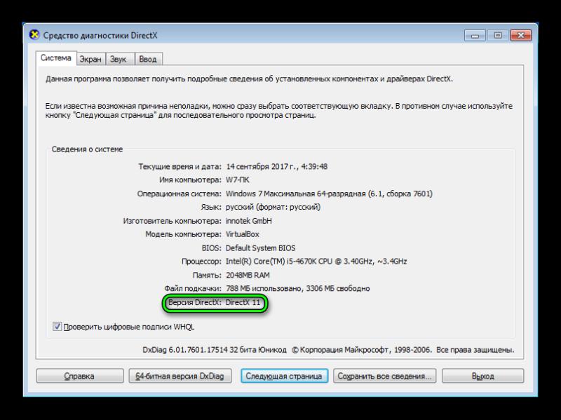 Versiya-komponenta-v-Sredstvah-diagnostiki-DirectX-e1505355955305.png