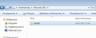05+WinRE+folder+in+R.jpg