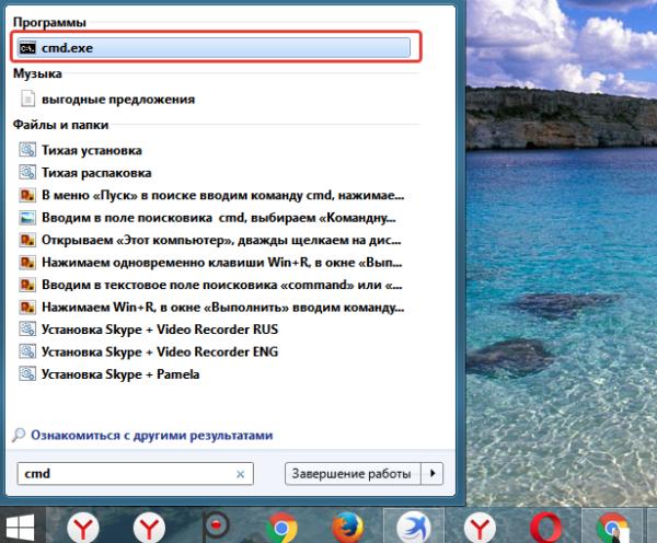 V-menyu-Pusk-vvodim-v-stroke-poiska-cmd--e1520581152347.png