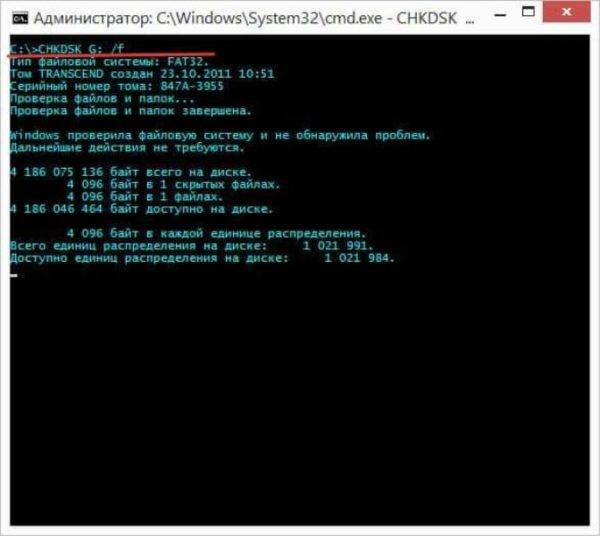V-okne-komandnoj-stroki-vvodim-chkdsk-X-f-G-ili-chkdsk-h-f--e1520581566205.jpg