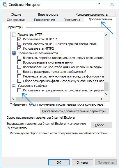 Отключение аппаратного ускорения в Microsoft Edge