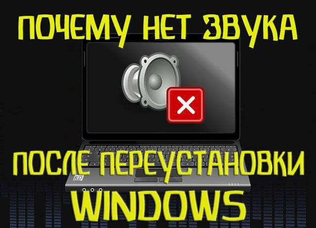 windows-no-sound.jpg