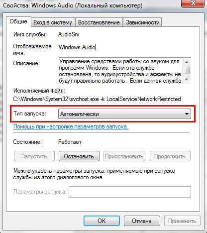 12-Windows-Audio-Svojstva.png
