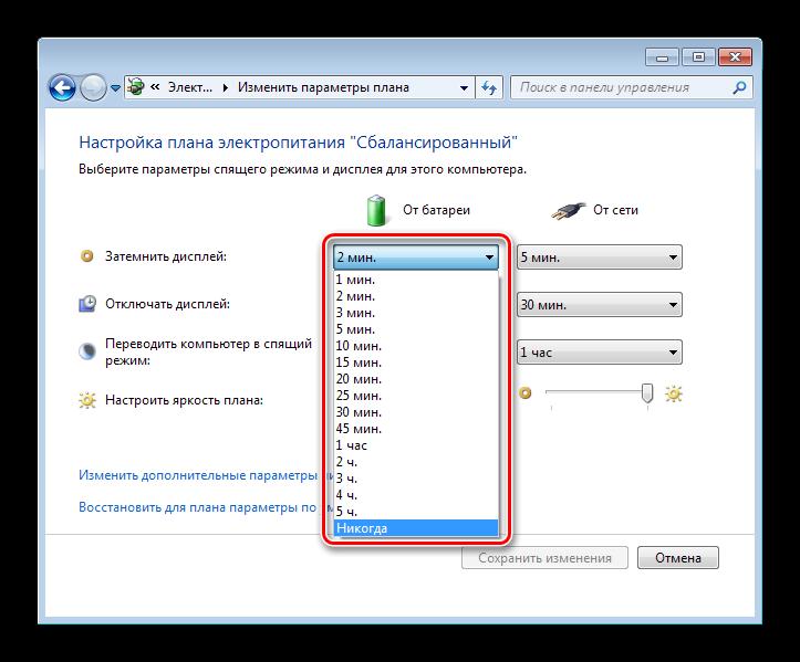 parametry-otklyucheniya-displeya-dlya-resheniya-problem-s-zatuhaniem-ekrana-na-windows-7.png