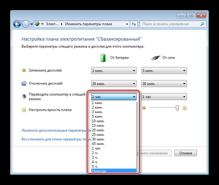 opcziya-perehoda-v-spyashhij-rezhim-dlya-resheniya-problem-s-zatuhaniem-ekrana-na-windows-7.png
