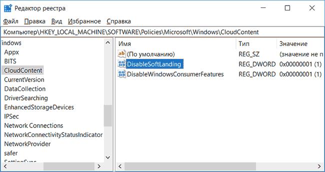 disable-start-menu-junkware-windows-10.png