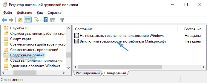 disable-windows-10-consumer-experience-gpedit.png