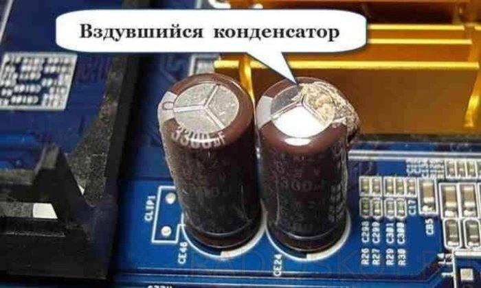 Zapah-gari-mozhet-mozhet-byt-svjazan-s-polomkoj-bloka-pitanija-ili-ishodit-ot-vzduvshihsja-kondensatorov-na-materinskoj-plate-e1536523629800.jpg
