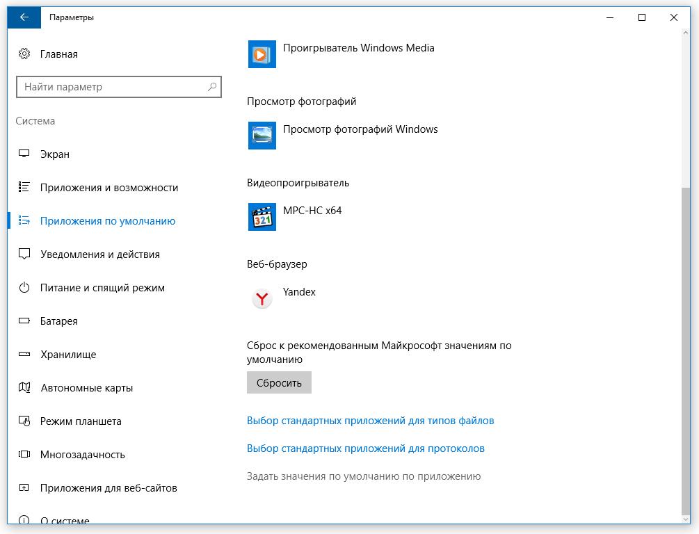 prosmotr-fotografij-windows-10-6.png