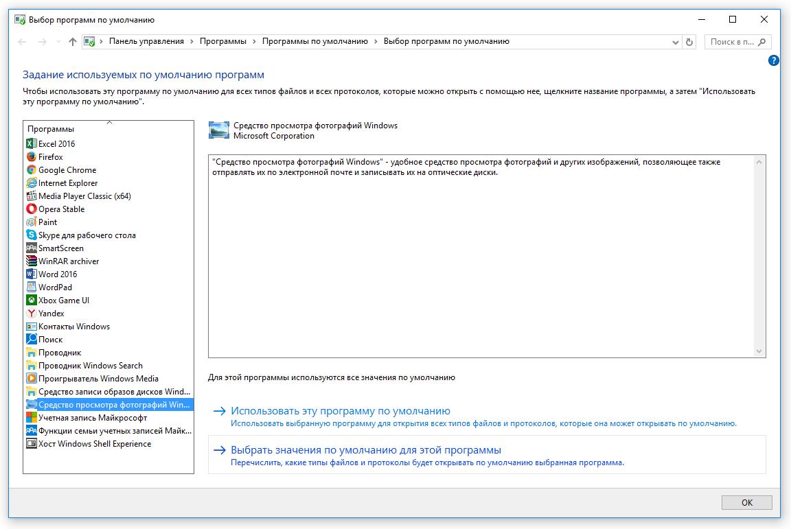 prosmotr-fotografij-windows-10-7.png