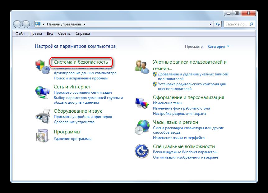 Perehod-v-razdel-Sistema-i-bezopasnost-v-Paneli-upravleniya-v-Windows-7-3.png