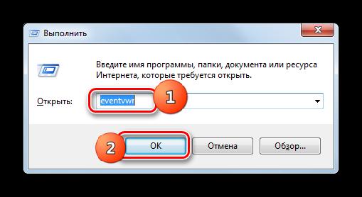 Perehod-v-okno-Prosmotr-sobyitiy-putem-vvedeniya-komandyi-v-okno-Vyipolnit-v-Windows-7.png