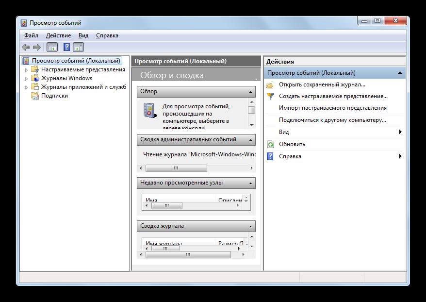 Okno-Prosmotr-sobyitiy-otkryito-v-Windows-7.png