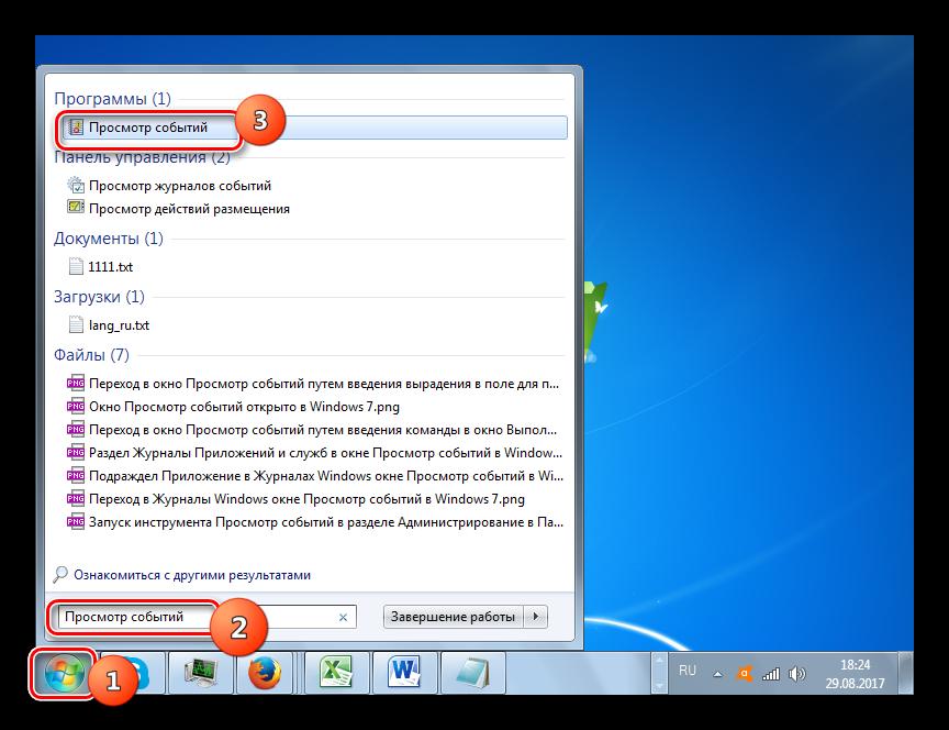Perehod-v-okno-Prosmotr-sobyitiy-putem-vvedeniya-alternativnogo-vyirazheniya-v-pole-dlya-poiska-menyu-Pusk-v-Windows-7.png