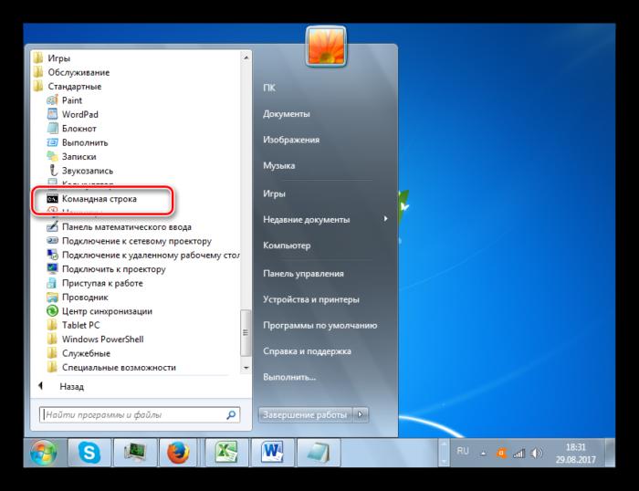 Zapusk-komandnoy-stroki-cherez-knopku-Pusk-v-Windows-7.png