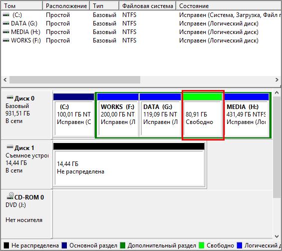 04-Disk-Svobodno.png