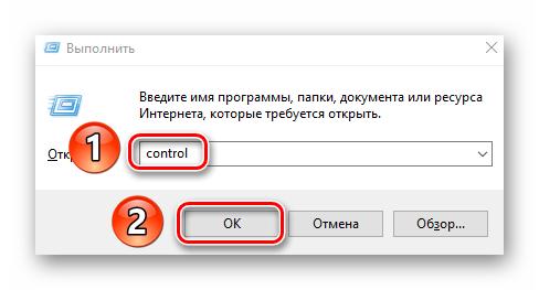 Zapusk-Paneli-upravleniya-cherez-programmu-Vyipolnit.png