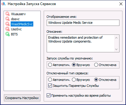 service-start-settings-windows-update-blocker.png