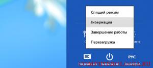 Hibernation-in-Windows-8-300x134.png